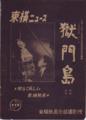 Gokumon-jima 1949.png