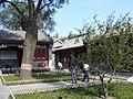 GongWangFu courtyard (2917128110).jpg