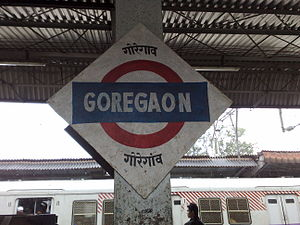 Goregaon stationboard - English.jpg