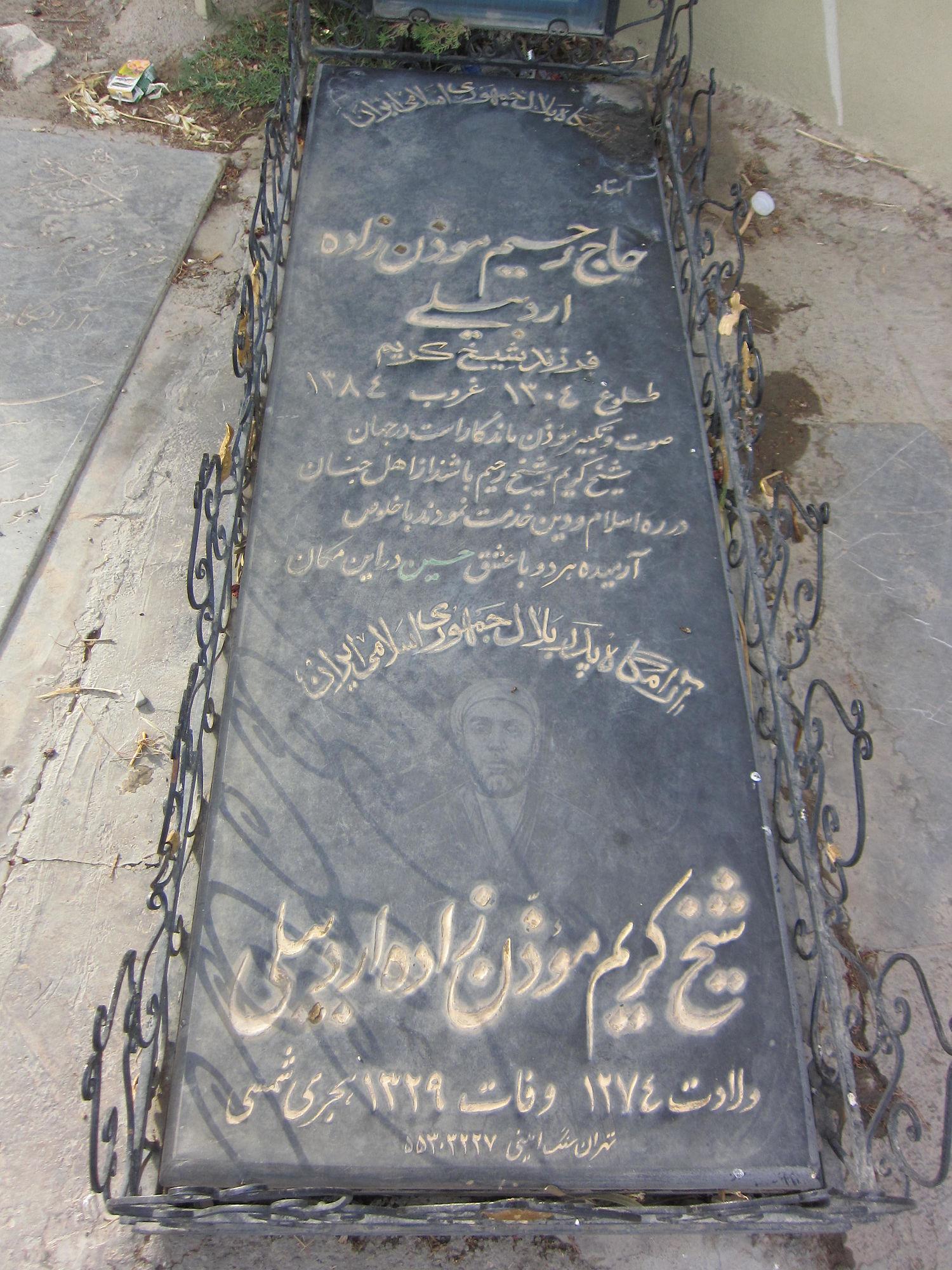 رحیم مؤذنزاده اردبیلی
