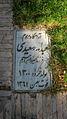 Gravestone of Abdullah Saeedi (1921 - 1985) son of of Mirza Ebrahim - Attar Garden - Nishapur.JPG
