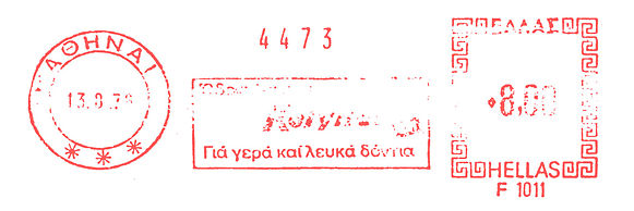 Greece stamp type D3A.jpg