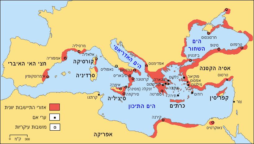 Greek Colonization-HE