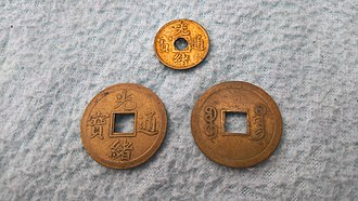 Cash (Chinese coin) - Machine-struck cash coins issued under the Guangxu Emperor in Guangzhou, Guangdong.
