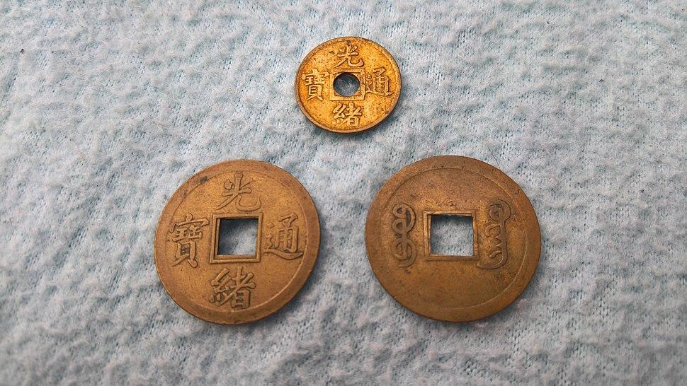 Guāng Xù Tōng Bǎo (光緒通寶) - Boo Guwang (ᠪᠣᠣ ᡤᡠᠸᠠᠩ) Guangzhou Mint - Machine-struck 07