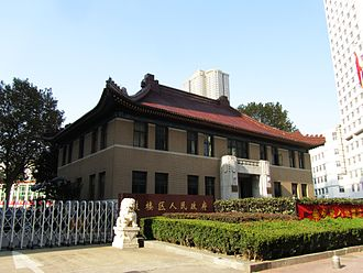 Gulou District, Nanjing - Gulou District government building