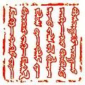 Guyuk khan's Stamp 1246.jpg
