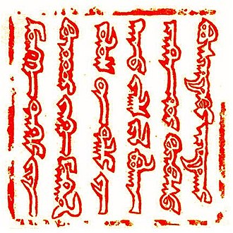 "Tengrism - Seal from Güyüg Khan's letter to Pope Innocent IV, 1246. The first four words, from top to bottom, left to right, read ""möngke ṭngri-yin küčündür"" – ""Under the power of the eternal heaven"". The words ""Tngri"" (Tengri) and ""zrlg"" (zarlig) exhibit vowel-less archaism."