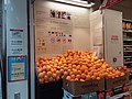 HK 中環 Central 皇后大道中 Queen's Road Central Wellcome Supermarket display orange morning Sunday June 2019 SSG 04.jpg