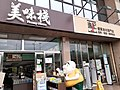 HK SYP 西環 Sai Ying Pun 干諾道西 146 Connaught Road West 成基商業中心 Singga Commercial Centre shop 美味棧 Yummy House Intl food April 2020 SS2 01.jpg