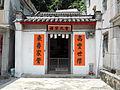 HK SanTauKok TsangAncestralHall.JPG