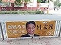 HK TKO 將軍澳 Tseung Kwan O 唐德街 Tong Tak Street 香港區議會選舉 District Council Election Lui Man Kwong candidates banners November 2019 SS2 04.jpg