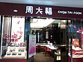 HK Tai Po Mega Mall 大埔超級城 mall shop Chow Tai Fook Jewellery Jan-2013.jpg