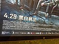 HK WC Wan Chai 灣仔站 MTR Station poster ads movie 金錢帝國 追虎擒龍 Once Upon A Time in Hong Kong April 2021 SS2 02.jpg