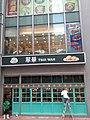 HK tram 21 tour view SKW 筲箕灣道 Shau Kei Wan Road February 2020 SS2 12.jpg