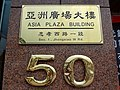 House number of Asia Plaza Building 20180707.jpg