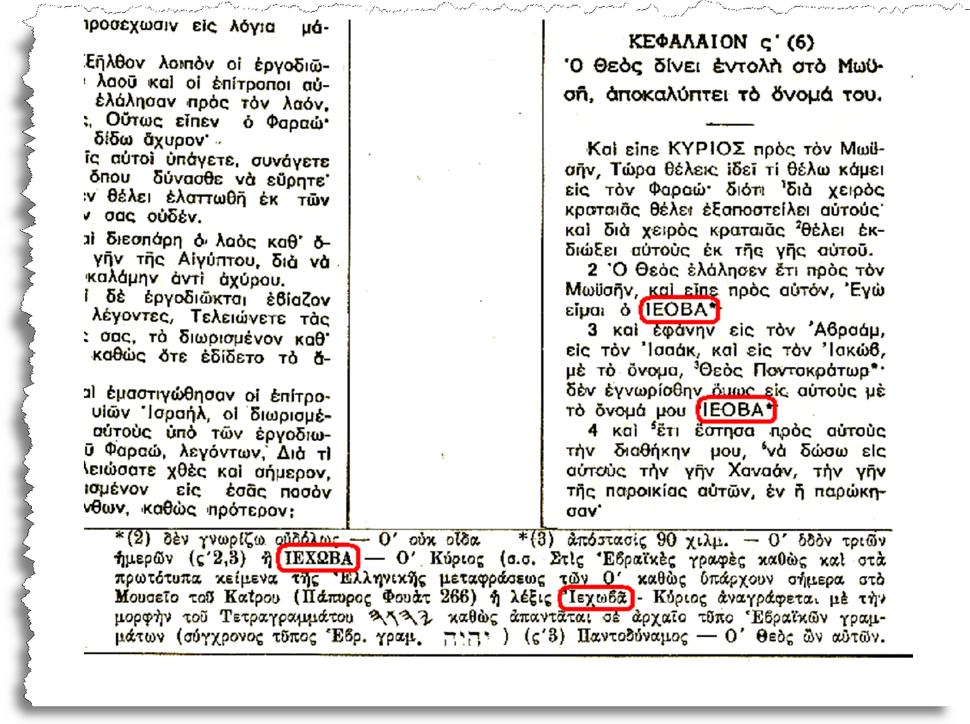 IEHOVA Vivlos Vamva Ekd LaCle 1979 Ex 6 3