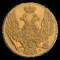 INC-972-a Пять рублей 1832 г. Памятная монета (аверс).png