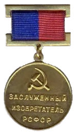 Insignia of honorary title of Honored Inventor of the RSFSR.png