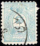 Iran 1889 Sc74 used 11.5.jpg