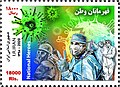 Iranian Stamp on the commemorative for COVID-19 .jpg