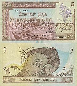 Israel 5 Lirot 1955 Obverse & Reverse.jpg