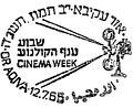 Israel Commemorative Cancel 1965 Cinema Week.jpg