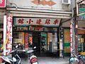 Jin chen Bus Station Front Restaurant, Kinmen, Taiwan.JPG