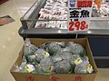 Kingyo for Ornamental Selling in the green water at the Japanese supermarket's Fresh fish corner.jpg