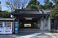 Kosoku Kobe Station East Entrance.jpg