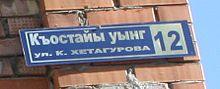220px-Kvaisa_sign.JPG
