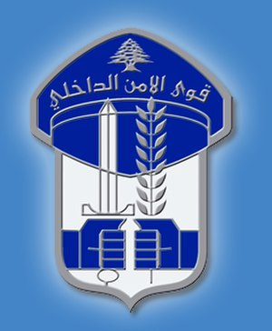 Internal Security Forces - Image: Lebanese ISF Logo