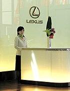 Lexus Tokyo dealership reception.