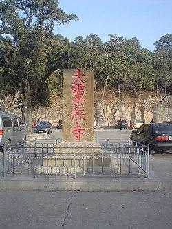 霊巌寺寺門石碑 朗公谷山寺[編集  Wikipedia
