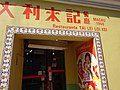 Macau 告利雅施利華街 Rua Correia da Silva shop restaurant Tai Lei Loi Kei name sign Oct-2015 DSC.JPG