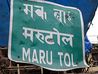 Ranjana script - Street sign in Kathmandu in Ranjana, Devanagari and English.