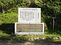 Memorial Monument of Emperor Go-Daigo.jpg
