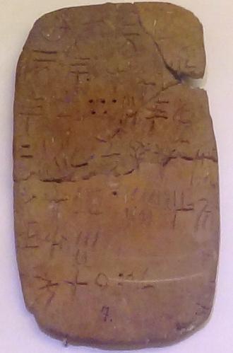 Hagia Triada - Linear A inscription on a clay tablet from Hagia Triada