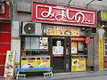 Miyoshino Susukino.jpg