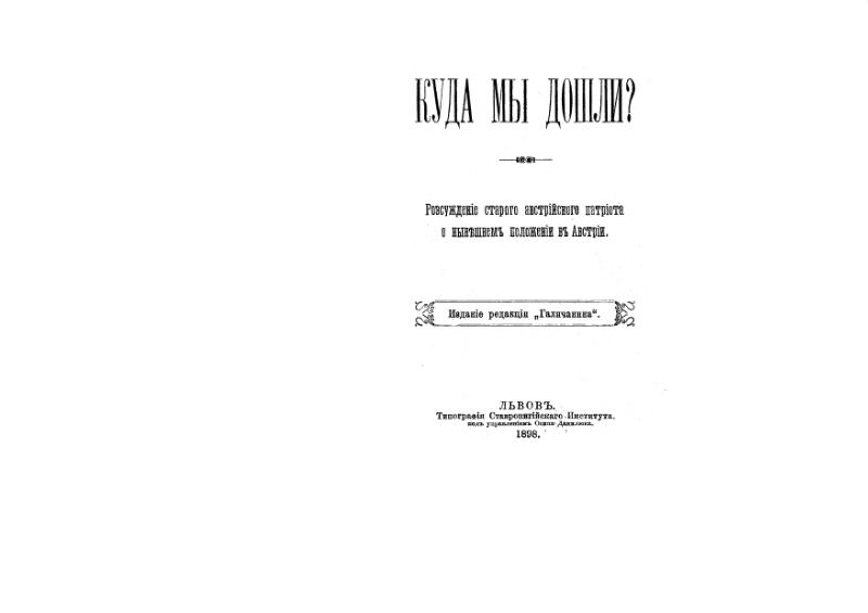 File:Mnib106-KudaMyDoschli.djvu