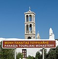 Monastery of Panagia Tourliani 01.jpg