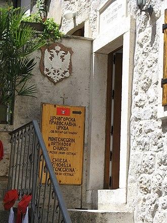Montenegrin Orthodox Church - Image: Montenegrin Orthodox Church of Saint Peter of Cetinje in Kotor