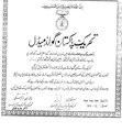 Muslim league..tif
