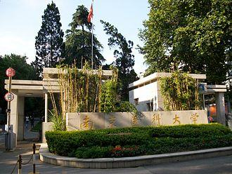 Nanjing Medical University - Front gate