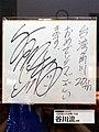 Nagaru Tanigawa's signature board 20190803.jpg