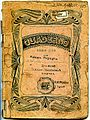 Naslovna korica od Lazna veridba, 1920.jpg