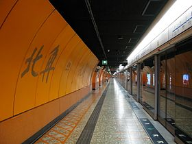 North Point Station Island Line Platform.jpg