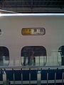 Nozomi Shinkansen Sign.jpg