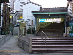OER Shimo-Kitazawa station North.JPG