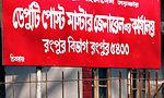 Office of Deputy Postmaster General in Rangpur (01).jpg